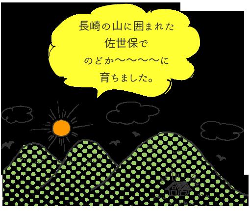 長崎の山に囲まれた佐世保でのどか~~~~に育ちました。