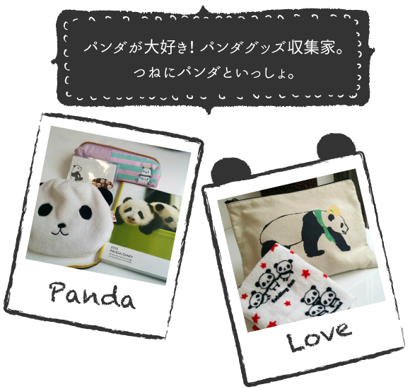 パンダが大好き!パンダグッズ収集家。つねにパンダといっしょ。