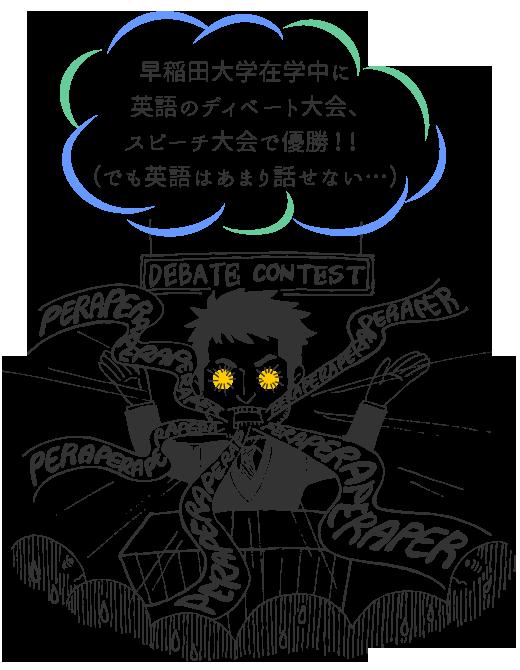早稲田大学在学中に英語のディベート大会、スピーチ大会で優勝!!(でも英語はあまり話せない…)