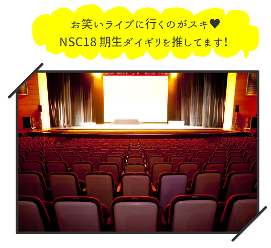 お笑いライブに行くのがスキ。NSC18期生ダイギリを推してます!