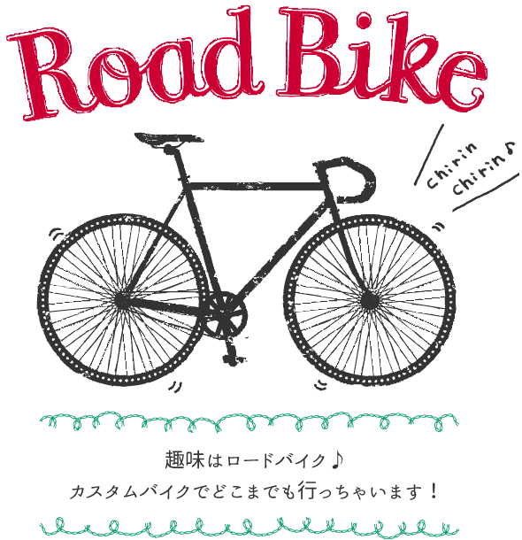 趣味はロードバイクカスタムバイクでどこまでも行っちゃいます!