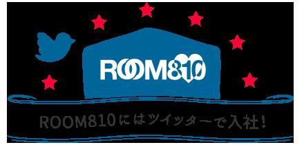 ROOM810にはツイッターで入社!