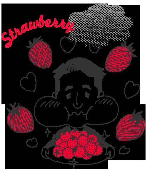 イチゴが一番好きっス!