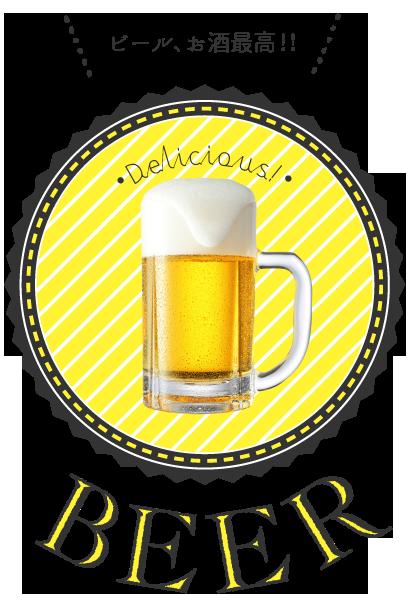 ビール、お酒最高!!