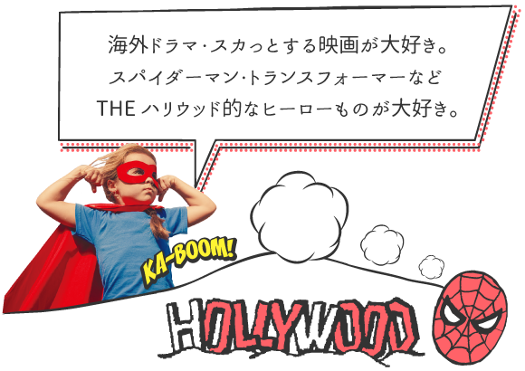 海外ドラマ・スカッとする映画が大好き。スパイダーマン・トランスフォーマーなどTHEハリウッド的なヒーローものが大好き。