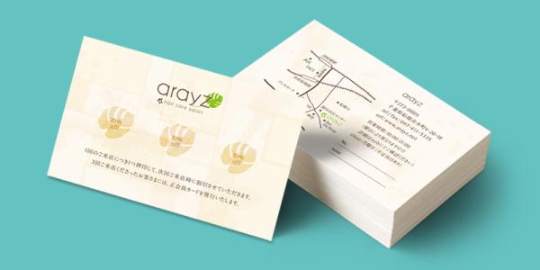 arayzショップカード
