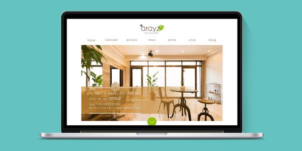 arayzホームページ