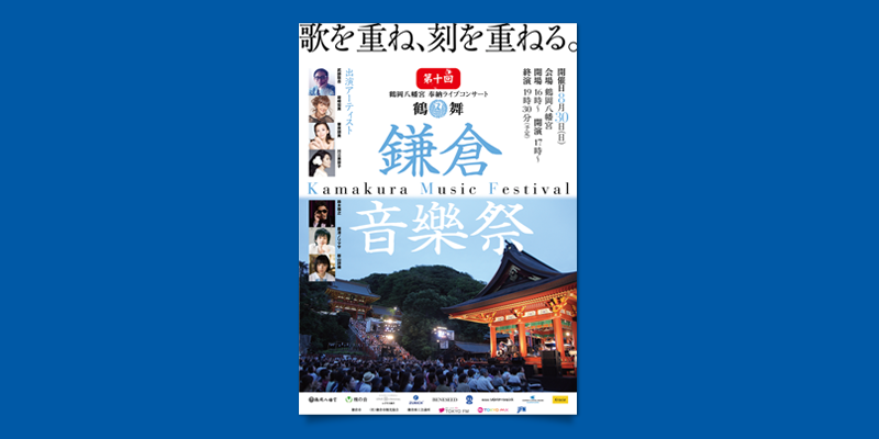 鎌倉音楽祭鶴舞2015