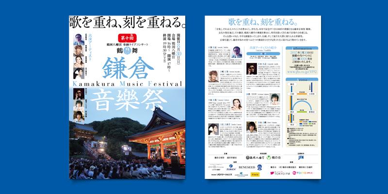 鎌倉音楽祭鶴舞2015パンフレット