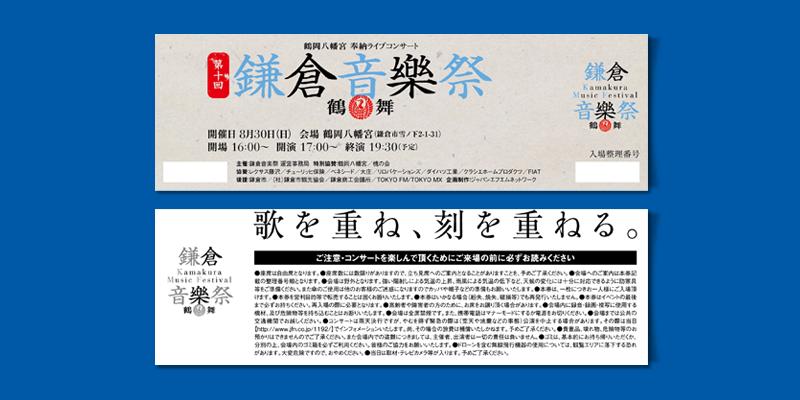 鎌倉音楽祭鶴舞2015チケット