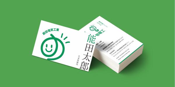能田電気工業株式会社名刺