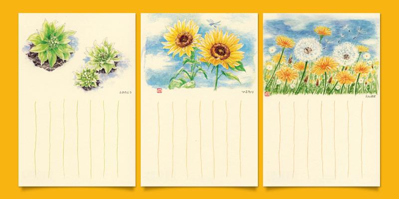 日本郵便「季節のはがき」